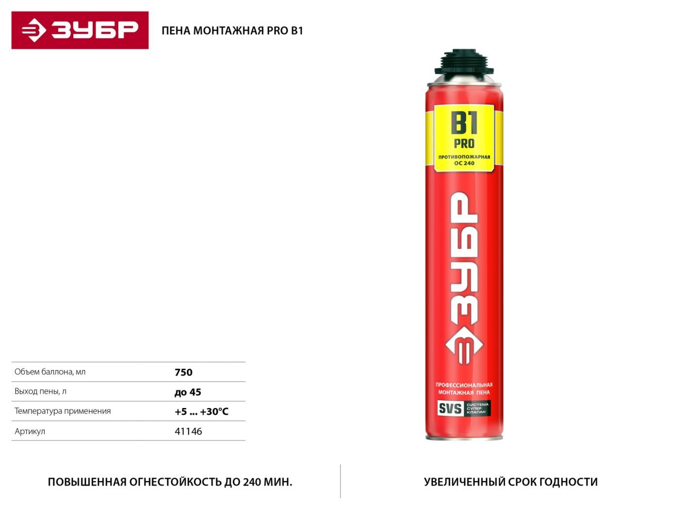 Полиуретановая пена: монтажная двухкомпонентная водостойкая продукция, пенополиуретановый клей-пена, технические характеристики