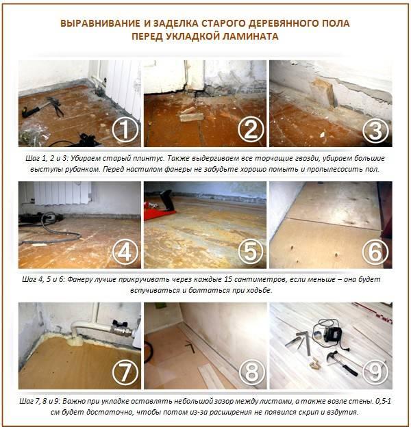 Выравнивание деревянного пола не срывая доски: как сделать?