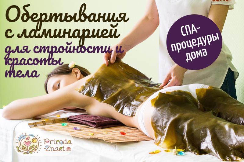 Жиросжигающие обертывания в домашних условиях - рецепты для эффективного похудения и подтяжки кожи