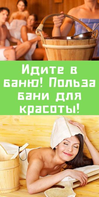 Баня для мужчин – польза, вред и особенности посещения