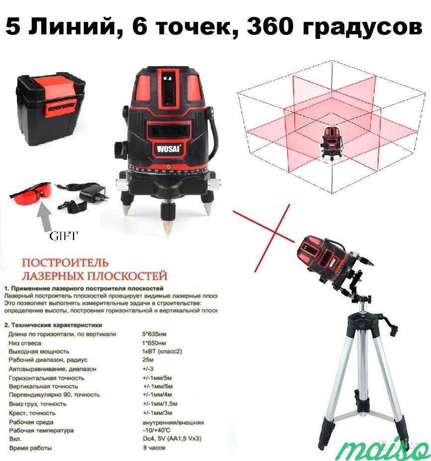 Как выбрать лазерный уровень + рейтинг лучших производителей