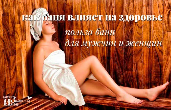 Польза бани для здоровья мужчин и женщин