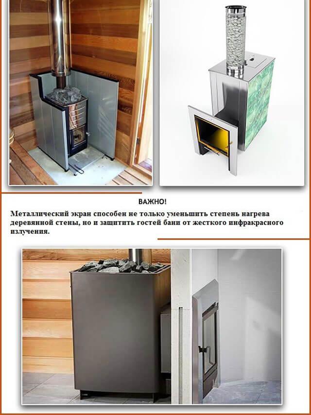 Как обеспечить термозащиту стен бани – защитный экран и обшивка
