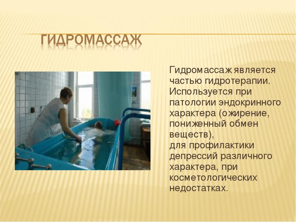 Гидротерапия: спектр применения, виды и особенности