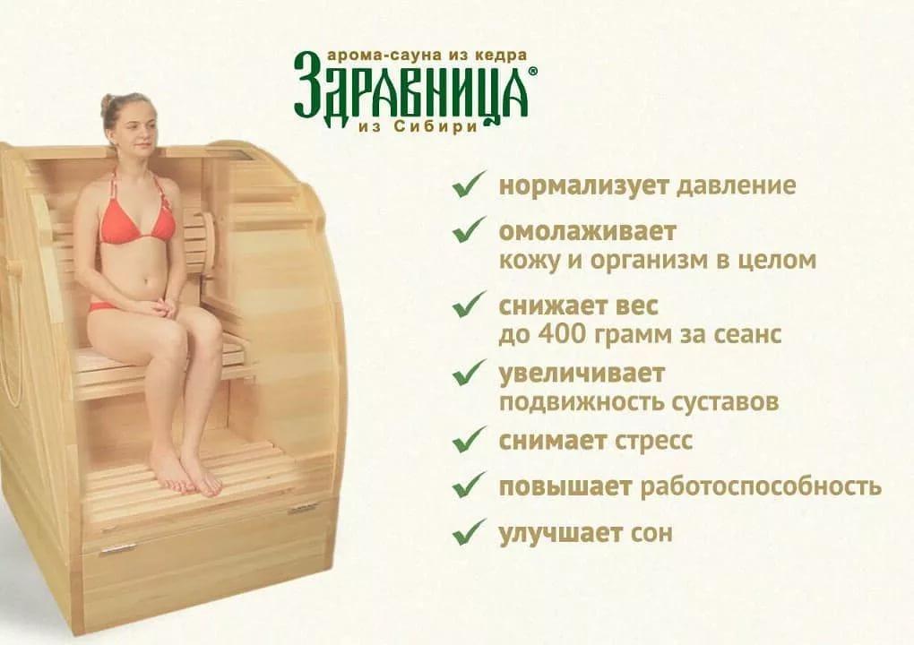 Фитобочка, 7 полезных свойств: (показания и противопоказания)