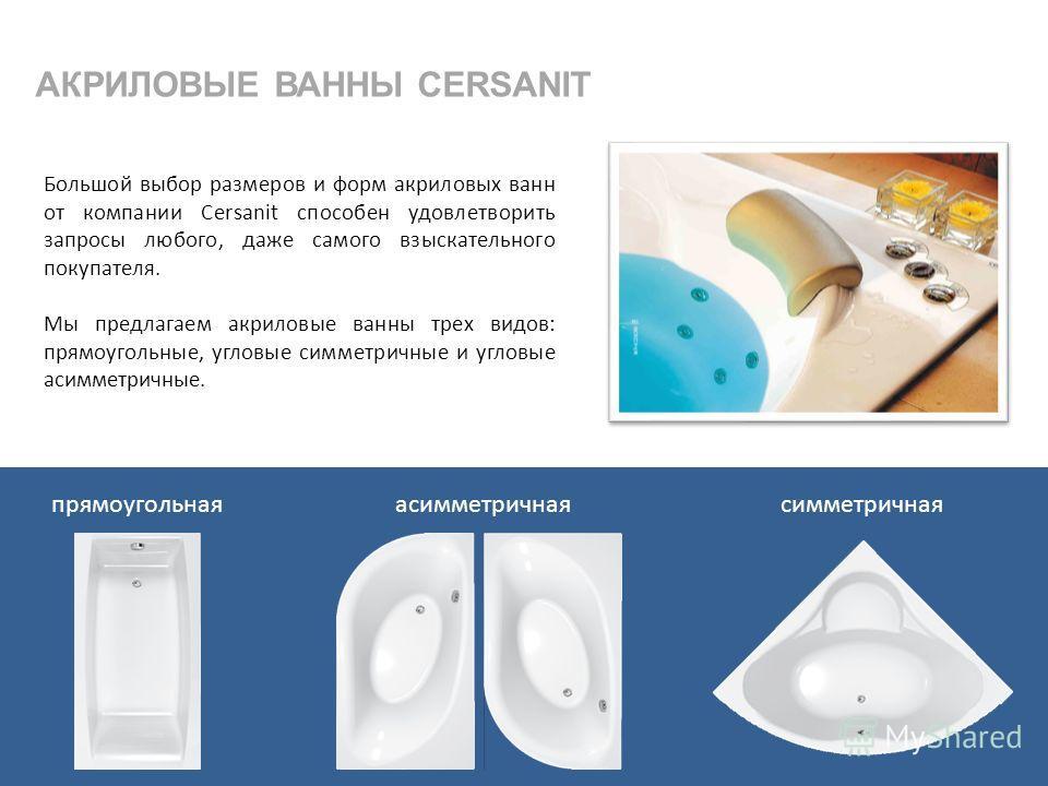 Свойства, характеристики и разновидности акриловых ванн