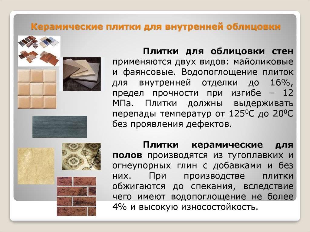 Классификация плитки: как правильно выбрать плитку для пола