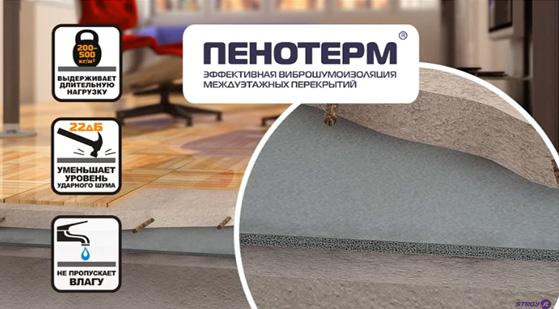 Пенотерм нпп лп – теплоизоляция для систем теплый пол