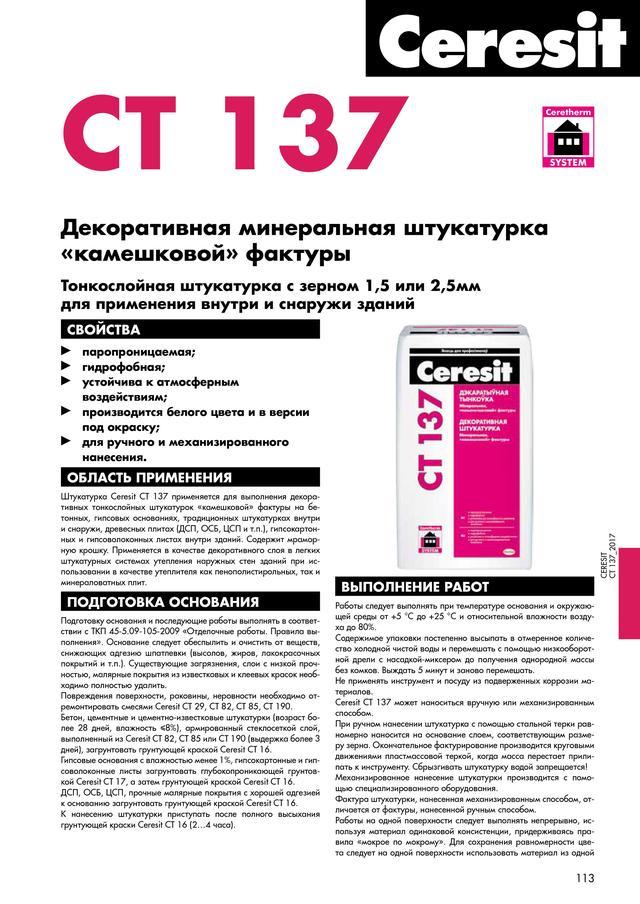 Характеристики и назначение использования клея церезит
