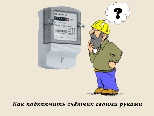 Установка счетчика электроэнергии: как выбрать какой лучше и подключить правильно