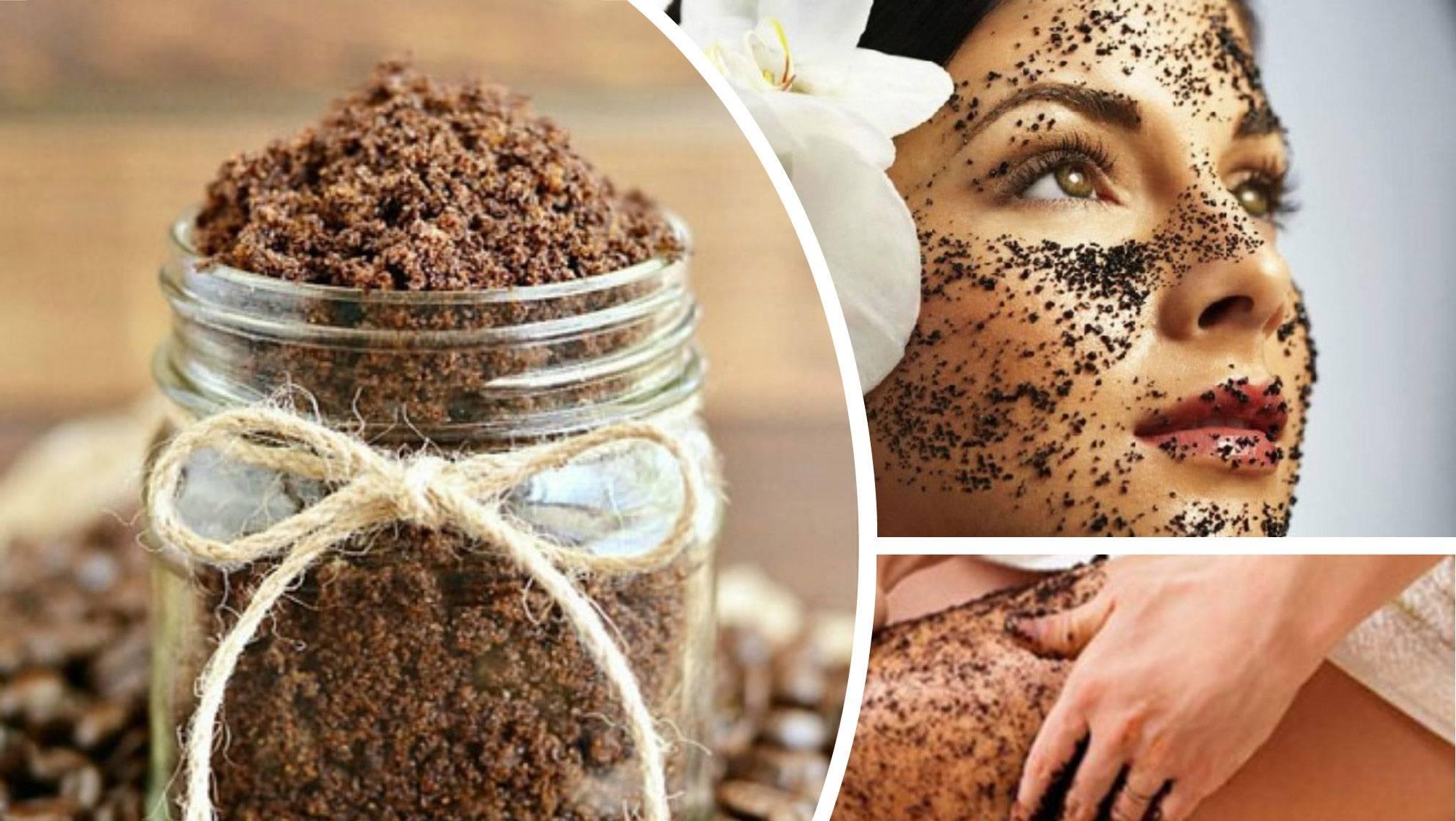 Кофейный скраб для тела в домашних условия: от целлюлита, растяжек и для омоложения.