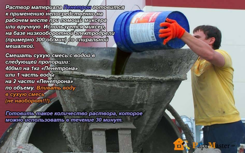Пнетрон гидроизоляция бетона: инструкция по применению.