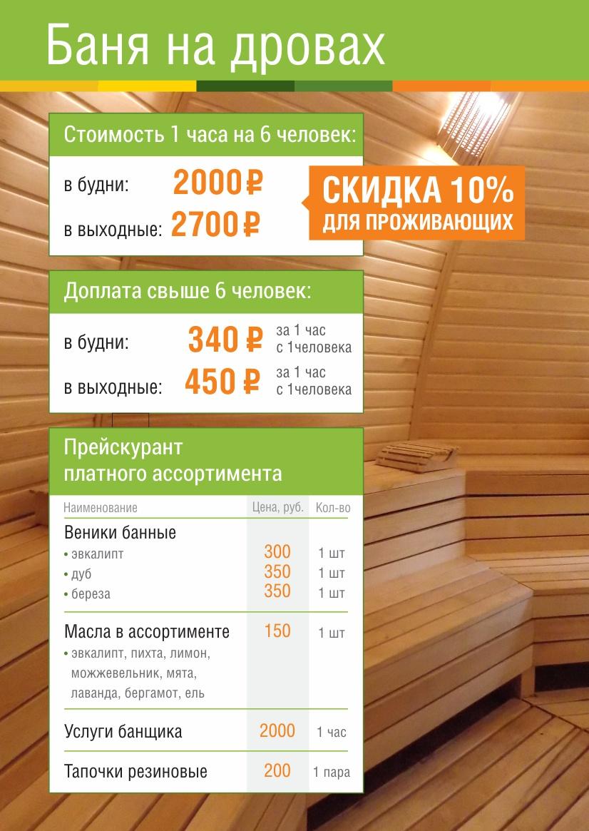 Сколько рублей в бане