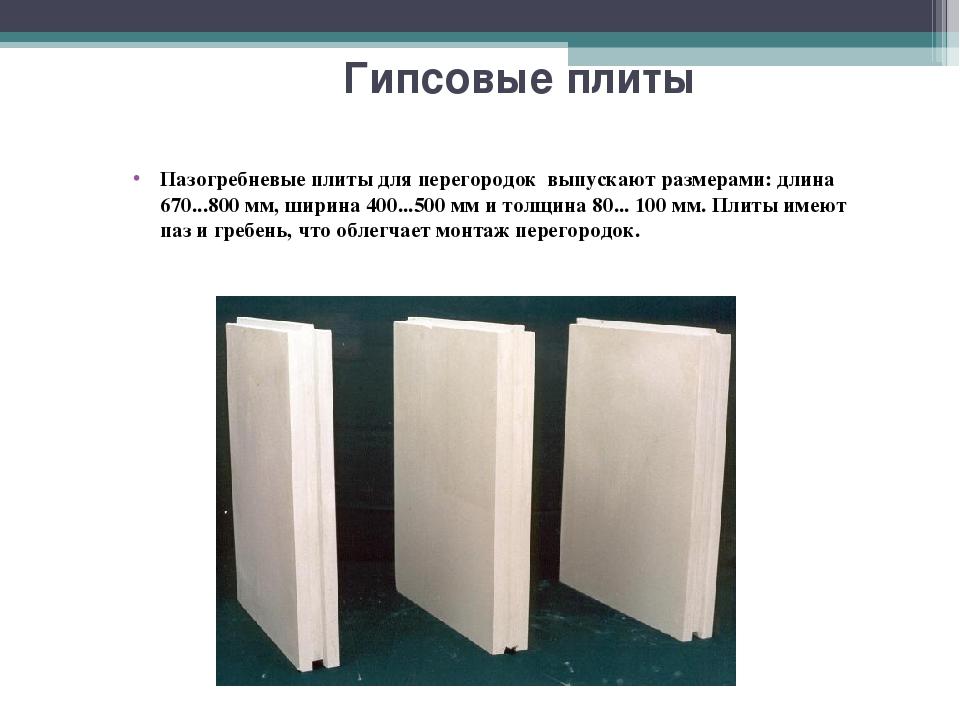 Толщина пазогребневой плиты | gipsokart.ru