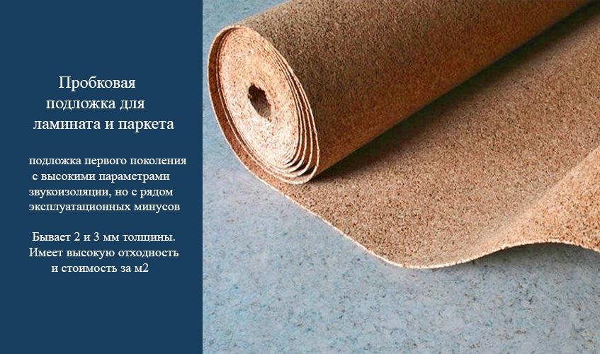 Пробковая подложка под ламинат: плюсы использования пробки и специфика её укладки
