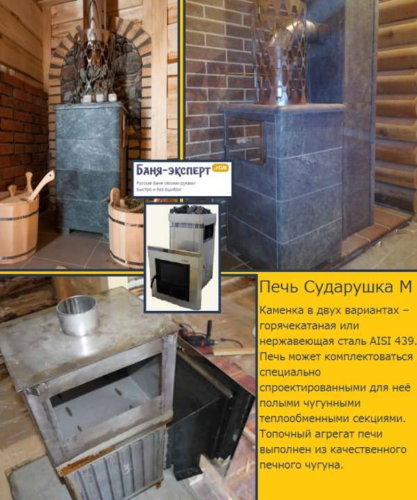 Строительство традиционной русской банной печи с закрытой каменкой, ее преимущества и варианты сооружения.