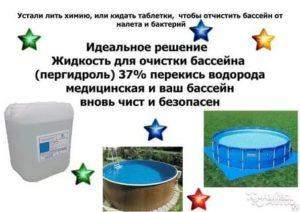 Очистка бассейна перекисью водорода на даче / очистка воды в бассейне пергидролем, видео-инструкция