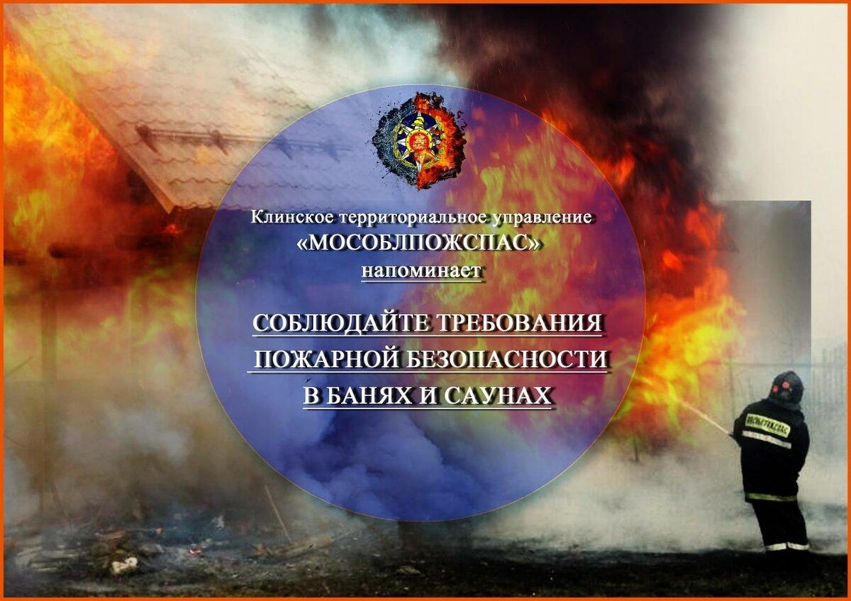 Монтаж системы пожаротушения в сауне своими руками