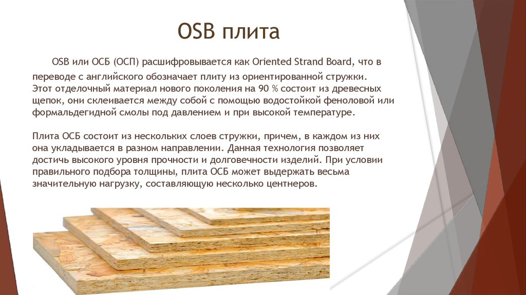 Плиты osb (осп) - технические характеристики и применение
