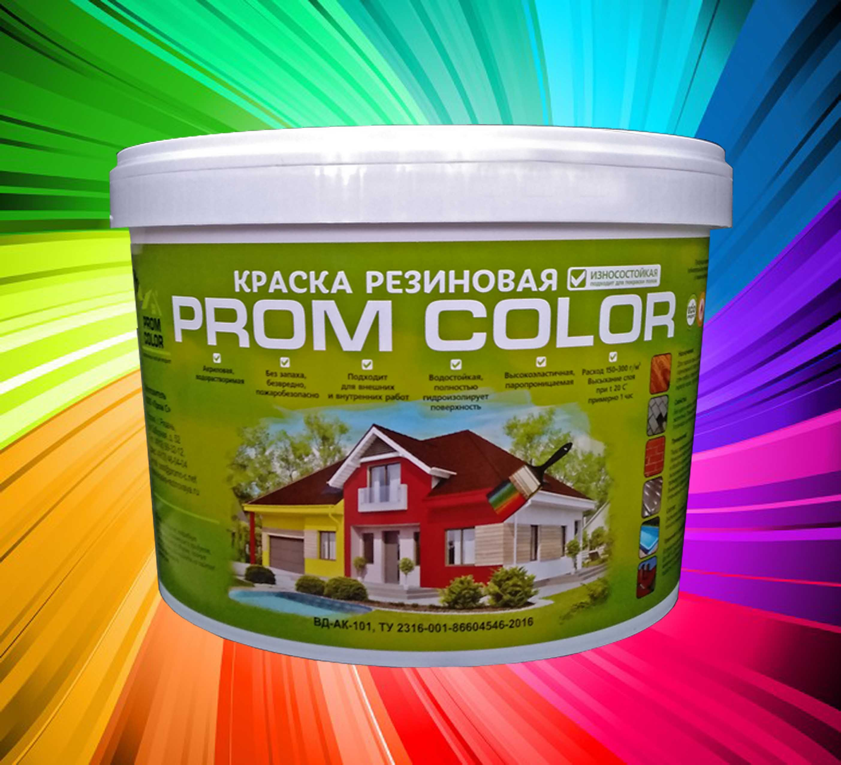 Резиновая краска для: пола по бетону, наружных работ