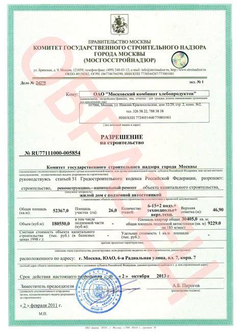 Баня на участке ижс: разрешение на строительство и регистрация