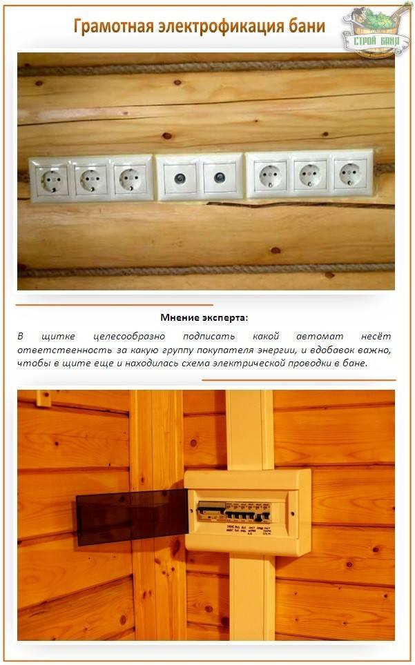 Как сделать электропроводку в бане своими руками – схема и порядок монтажа