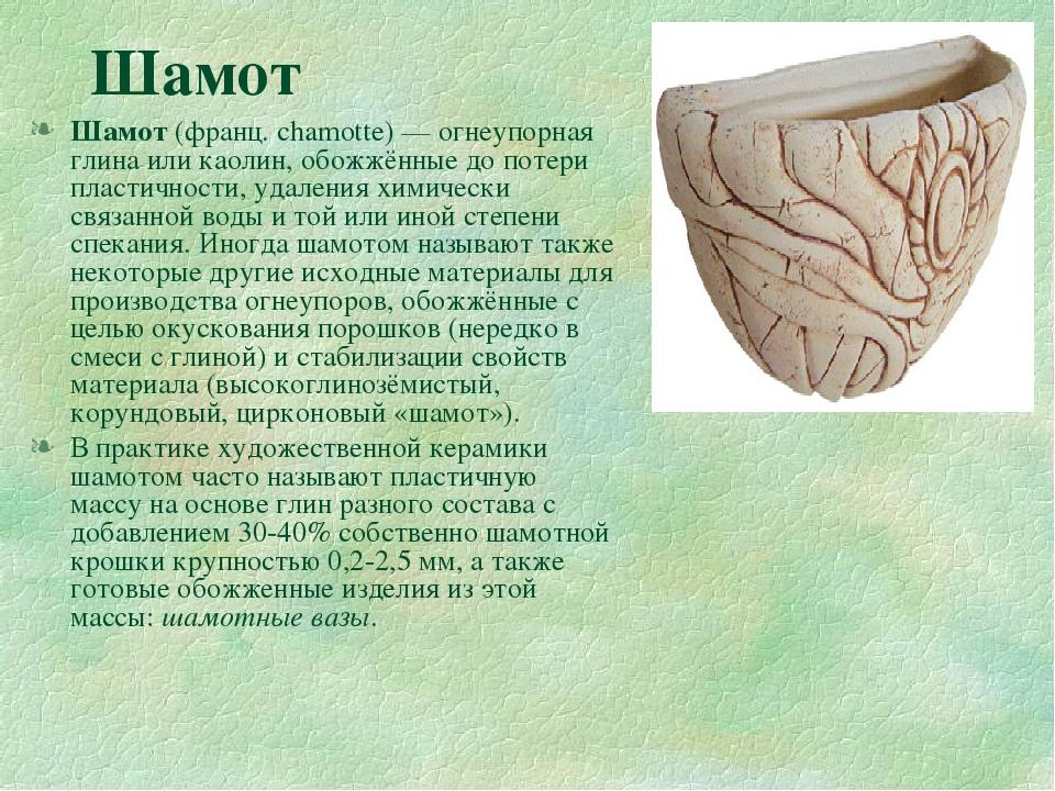 Шамотная глина: способ применения и свойства материала