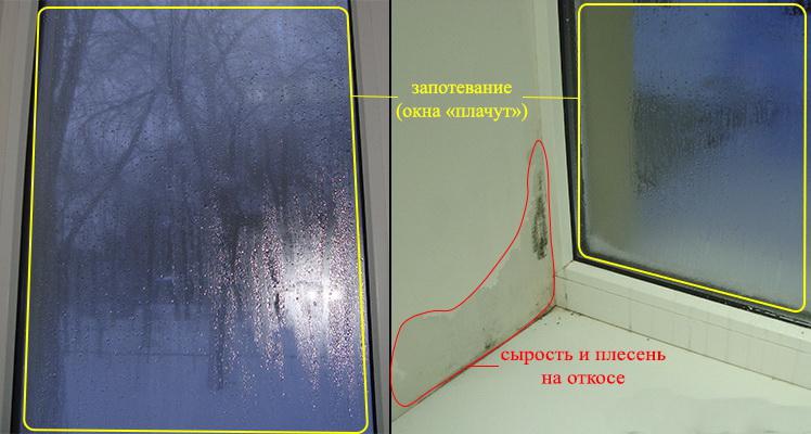 Почему потеют пластиковые окна изнутри в квартире, что делать?