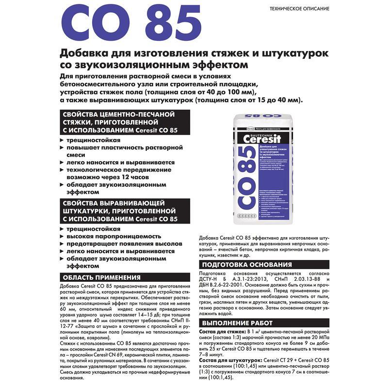 Ceresit ct 17 – технические характеристики, инструкция по применению, расход