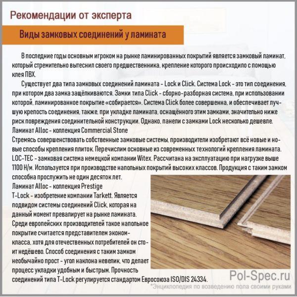 Ламинат плюсы и минусы - информация в помощь при выборе покрытий для пола