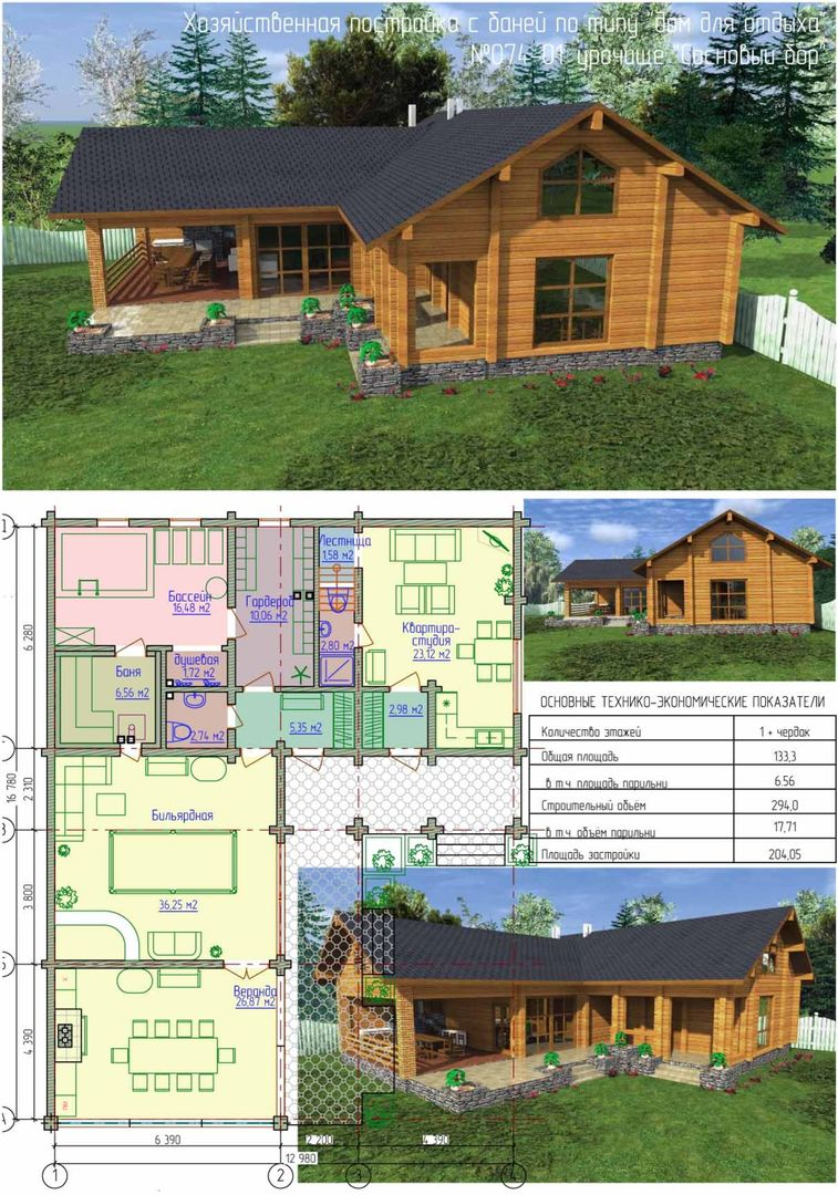Проекты домов с баней внутри: вписываемся в пространство