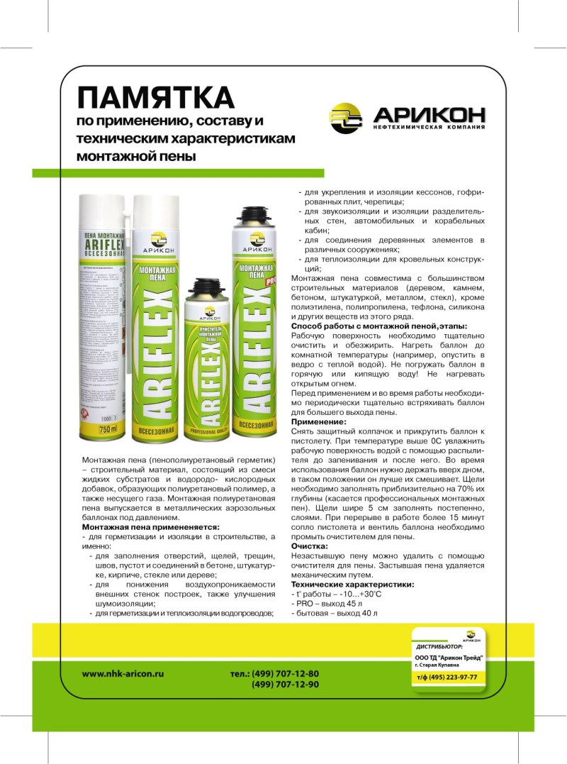 Монтажная пена макрофлекс 750 мл: технические характеристики | советы и рекомендации от специалистов
