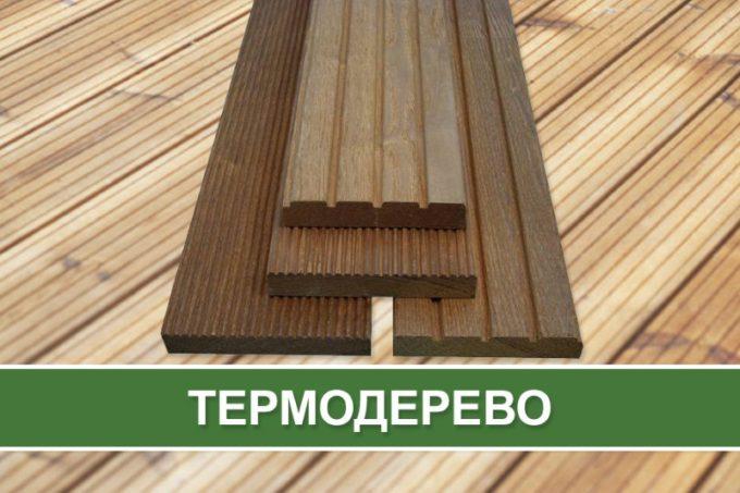 Термодревесина: выгодная альтернатива традиционным пиломатериалам
