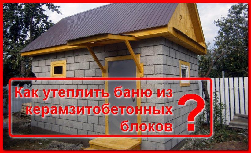 Баня из керамзитоблоков: плюсы и минусы бани из блоков, строительство из керамзитобетонных своими руками