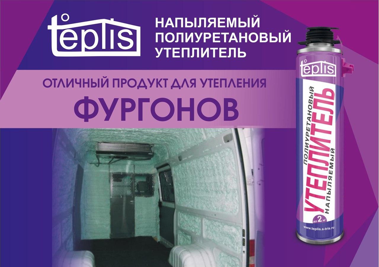Напыляемая теплоизоляция: напыляемый полиуретановый утеплитель