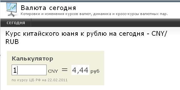 10 юаней (cny) в рублях (rub) на сегодня, сколько стоит 10 китайских юаней в российских рублях