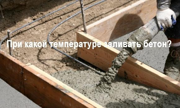 Заливка бетона в условиях минусовой температуры: варианты и их особенности, рекомендации специалистов