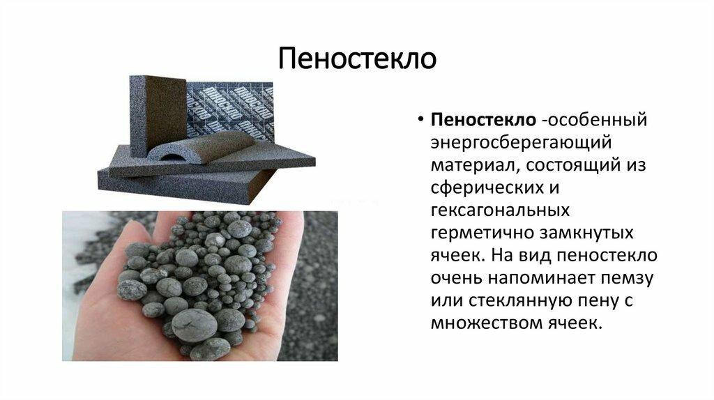 Пеностекло: характеристики, достоинства и недостатки - opechkah.ru